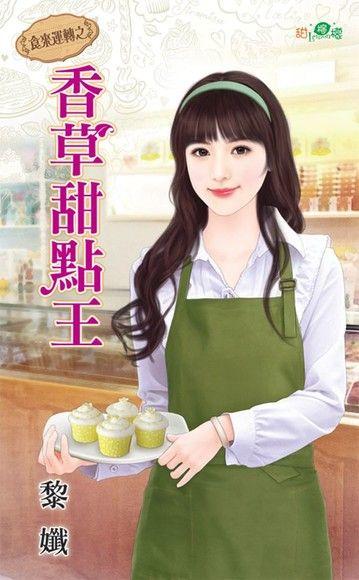 香草甜點王