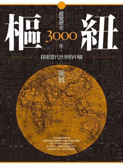 樞紐:縱覽歷史3000年,探索當代世界的中國