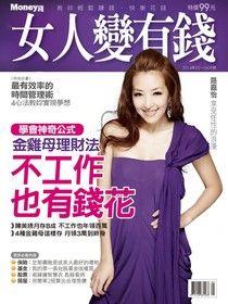 女人變有錢雙月刊 05-06月號/2014 第33期