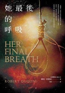 【电子书】她最後的呼吸(試讀本)