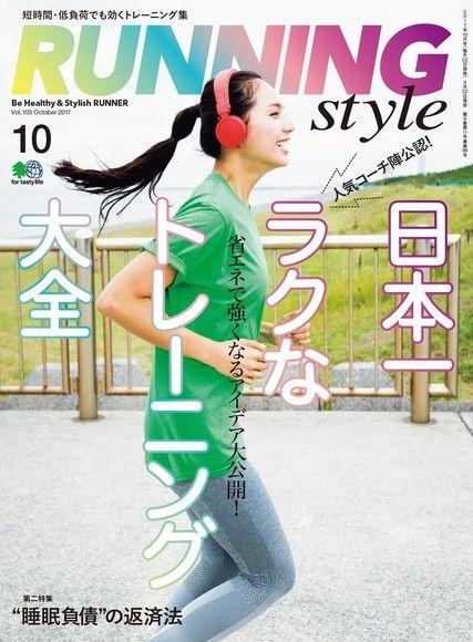 RUNNING style 2017年10月號 Vol.103 【日文版】
