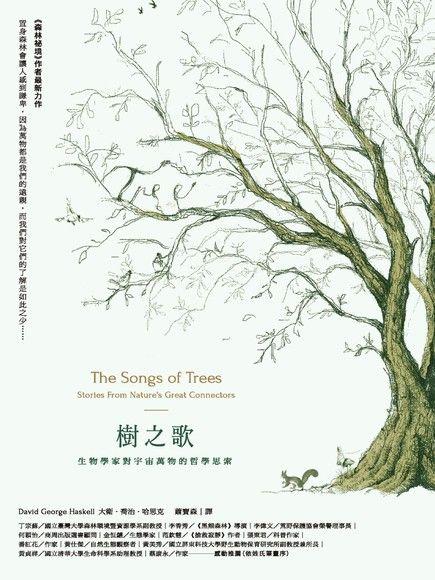 樹之歌:生物學家對宇宙萬物的哲學思索