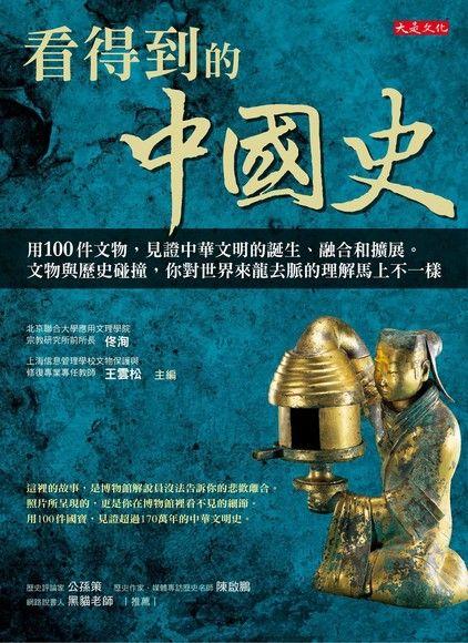 看得到的中國史