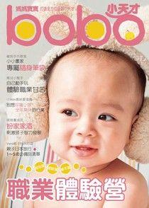 媽媽寶寶寶寶版 04月號/2015 第338期