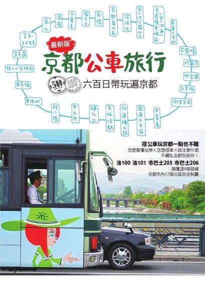 京都公車旅行