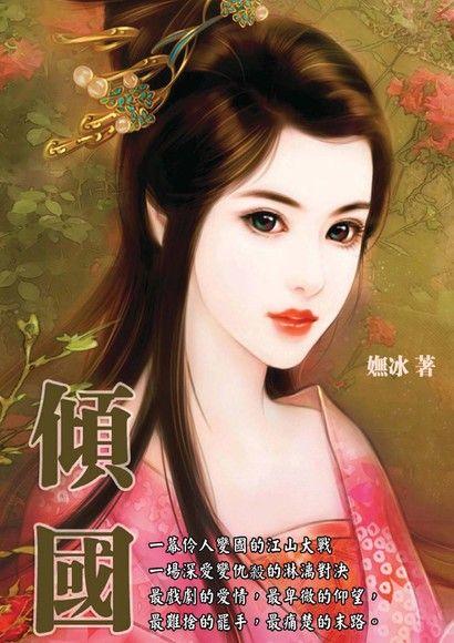 傾國【一幕伶人變國的江山大戰】