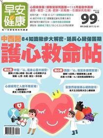 早安健康 特刊26號:中西醫護心救命帖