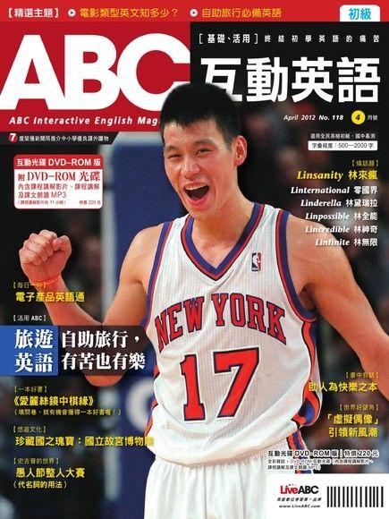 ABC互動英語 04月號/2012年 第118期