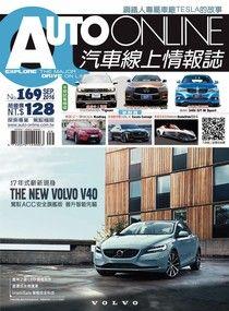 AUTO-ONLINE汽車線上情報誌 09月號/2016 第169期