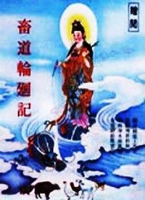 畜道輪迴記(中文繁體版)