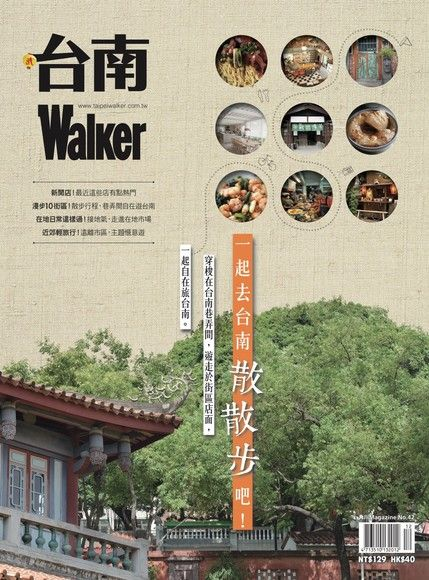 台南Walker(KM No.42)