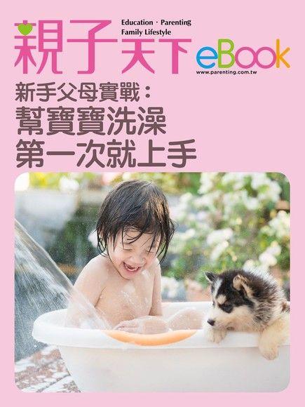 新手父母實戰:幫寶寶洗澡 第一次就上手