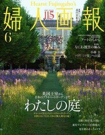 婦人畫報 2020年06月號 【日文版】