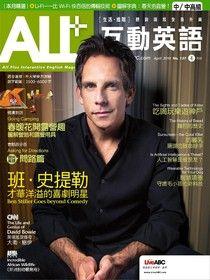 ALL+互動英語 04月號/2016 第137期