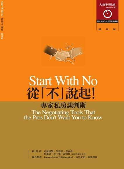 大師輕鬆讀001:從「不」說起!