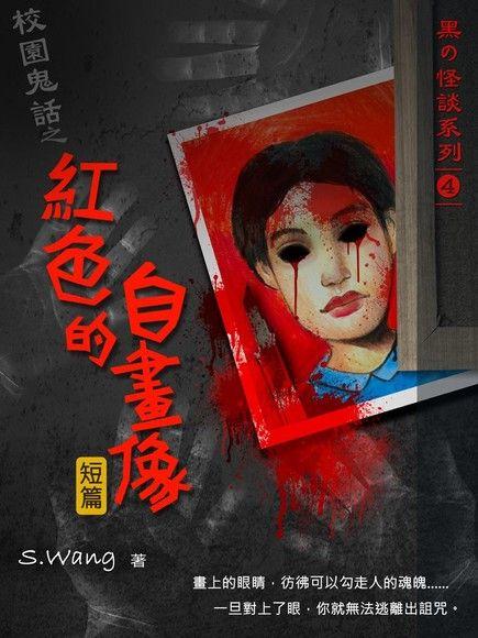 校園鬼話之紅色的自畫像