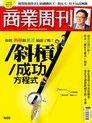 商業周刊 第1602期 2018/07/25