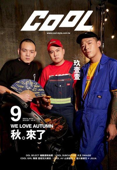 COOL 流行酷報  數位版(001)09月號/2018