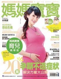 媽媽寶寶育兒版 05月號/2013 第315期