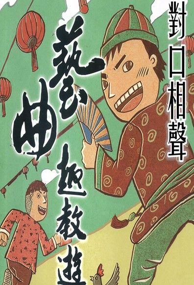 台北曲藝團《藝曲趣教遊之對口相聲篇》【有聲書】