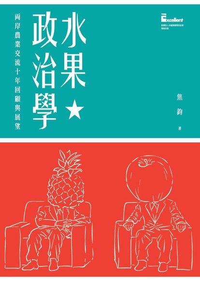 水果政治學