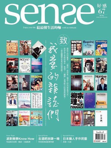 Sense好感 12月號/2017 第67期