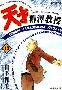 天才柳澤教授(13)