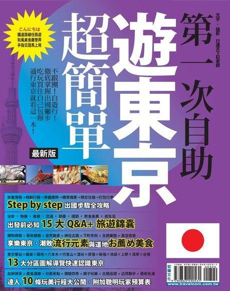 第一次自助遊東京超簡單 '15-'16