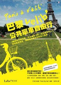 巴黎Velib'公共單車自由行