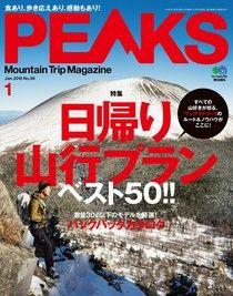 PEAKS 2018年1月號 No.98 【日文版】