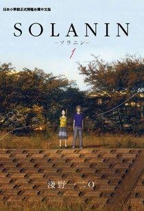 SOLANIN (1)