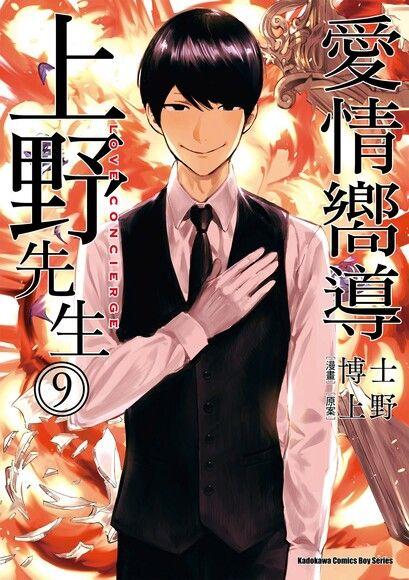 愛情嚮導上野先生 9