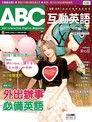 ABC互動英語 12月號/2014 第150期