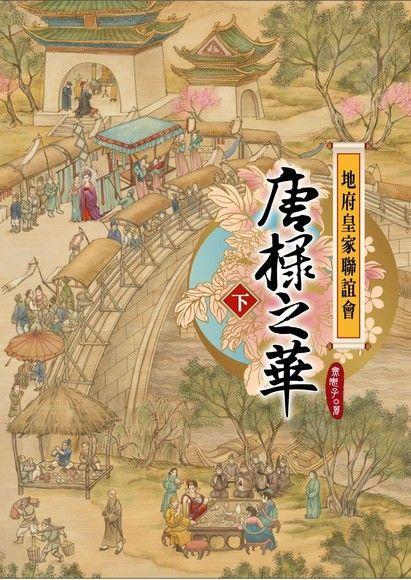 地府皇家聯誼會:唐棣之華【下冊】