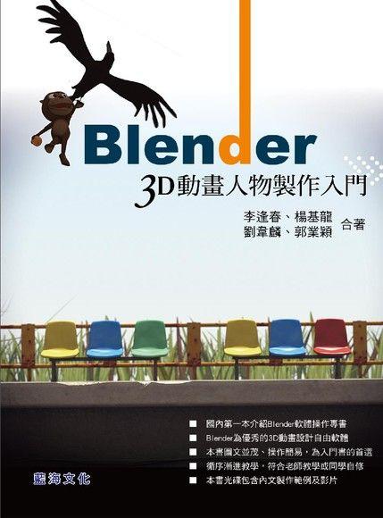 Blender 3D動畫人物製作入門