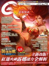 Game Channel 遊戲頻道雙週刊 第74期 2018/01/15