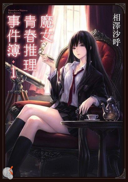 魔女青春推理事件簿 (1)