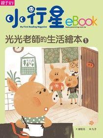 【电子书】光光老師的生活繪本1