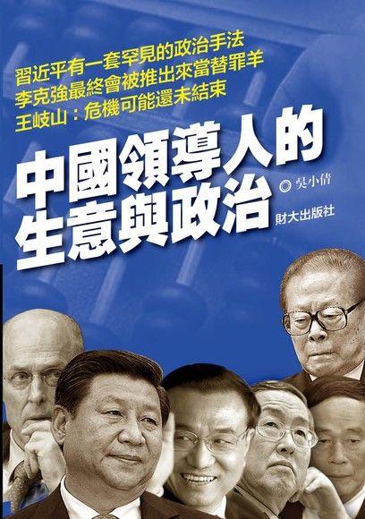 中國領導人的生意與政治
