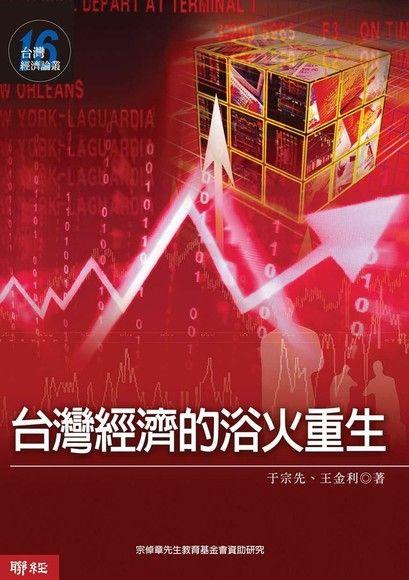 台灣經濟的浴火重生