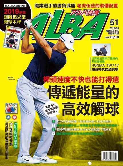 ALBA阿路巴高爾夫 國際中文版 03月號/2019 第51期