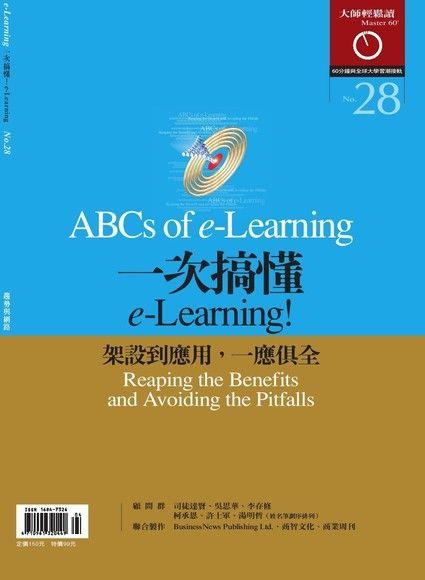 大師輕鬆讀028:一次搞懂e-Learning