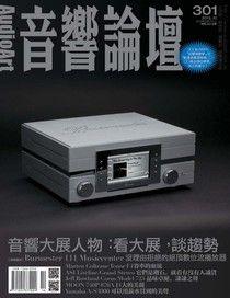 Audio Art 音響論壇 10月號/2013 第301期