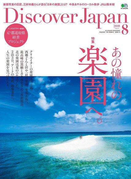 Discover Japan 2018年8月號 Vol.82 【日文版】
