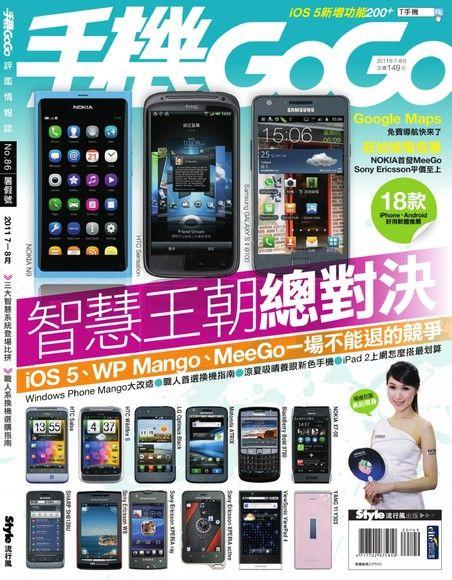 手機GOGO No.86
