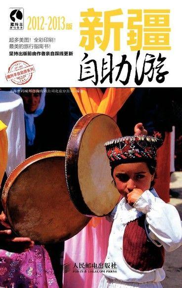 藏羚羊旅行指南——新疆自助游