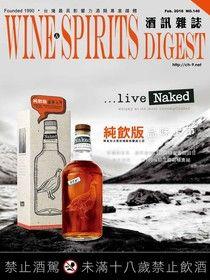 酒訊Wine & Spirits Digest 02月號2018 第140期