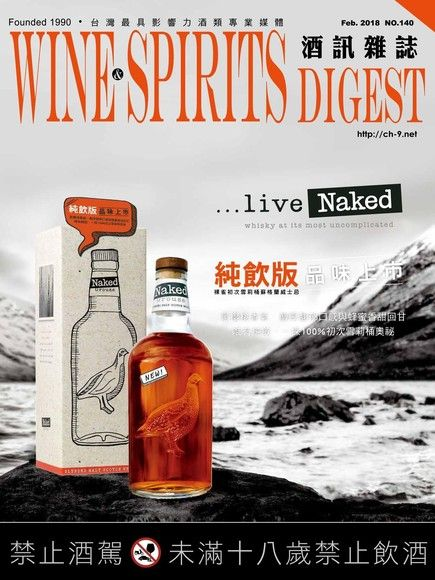 酒訊Wine & Spirits Digest 02月號/2018 第140期