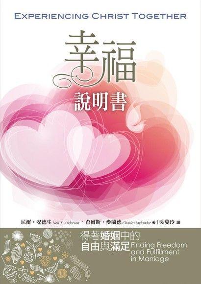 幸福說明書【PDF】