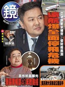 鏡週刊 第62期 2017/12/06
